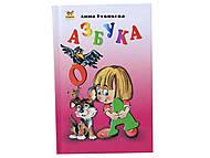 Детская книга «Азбука» , Талант, отзывы