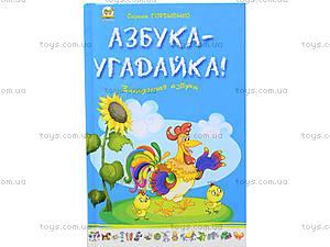 Сказочный сундук «Азбука-угадайка», Талант