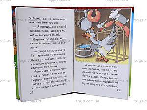 Сундучок со сказками «Карлик Нос», Талант, фото