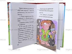 Сундучок со сказками «Карлик Нос», Талант, игрушки