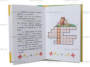 Детская развивающая книга «Логика», Талант, фото