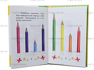 Книга для детей. «Логика», Талант, фото