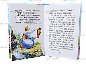 Сказочный сундук «Подарки феи», Талант, купить