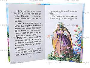 Сказочный сундук «Подарки феи», Талант, фото