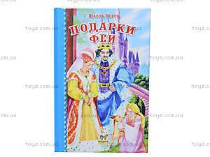Сказочный сундук «Подарки феи», Талант