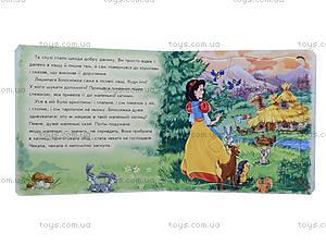 Сказочный мир «Белоснежка», А13567У, купить