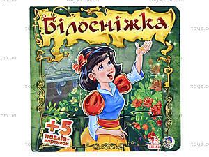 Сказочный мир «Белоснежка», А13567У
