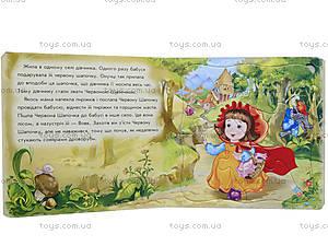 Детская книжка «Красная шапочка», А13569У, фото