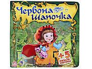 Детская книжка «Красная шапочка», А13569У, купить