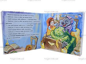 Детская книжка «Красная шапочка», А13569У, игрушки