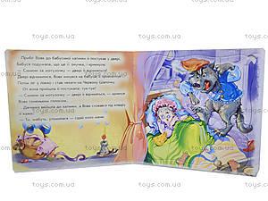 Детская книжка «Красная шапочка», А13569У, детские игрушки