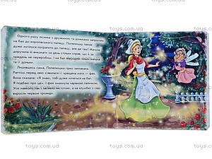 Детская книжка «Золушка», А13568У, купить