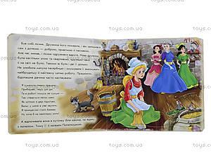 Детская книжка «Золушка», А13568У, фото