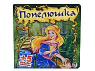 Детская книжка «Золушка», А13568У