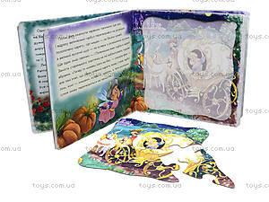 Детская книжка «Золушка», А13568У, цена