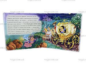 Детская книжка «Золушка», А13568У, детские игрушки