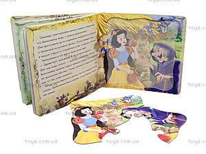 Книга «Сказочный мир: Белоснежка», А13564Р, купить