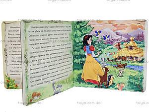 Книга «Сказочный мир: Белоснежка», А13564Р, фото
