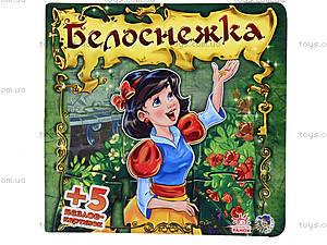 Книга «Сказочный мир: Белоснежка», А13564Р