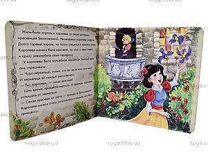 Книга «Сказочный мир: Белоснежка», А13564Р, цена