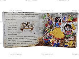 Книга «Сказочный мир: Белоснежка», А13564Р, игрушки