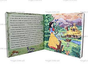 Книга «Сказочный мир: Белоснежка», А13564Р, детские игрушки