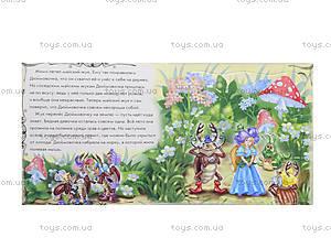 Книга «Сказочный мир: Дюймовочка», А13566Р, фото