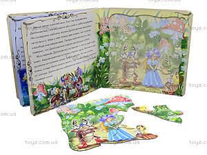 Книга «Сказочный мир: Дюймовочка», А13566Р, цена