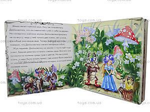Книга «Сказочный мир: Дюймовочка», А13566Р, игрушки