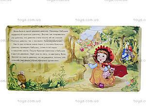 Книга «Сказочный мир: Красная шапочка», А13571Р, фото