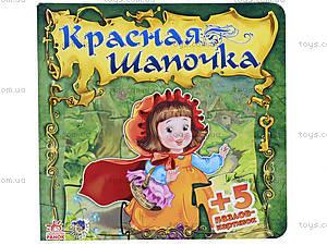 Книга «Сказочный мир: Красная шапочка», А13571Р, отзывы