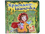 Книга «Сказочный мир: Красная шапочка», А13571Р, купить