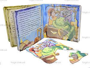 Книга «Сказочный мир: Красная шапочка», А13571Р, цена