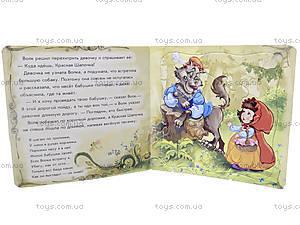 Книга «Сказочный мир: Красная шапочка», А13571Р, игрушки