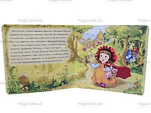 Книга «Сказочный мир: Красная шапочка», А13571Р, детские игрушки
