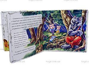 Книга со сказками «Три поросенка», А315005РА13562Р, купить