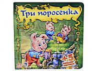 Книга со сказками «Три поросенка», А315005РА13562Р, фото
