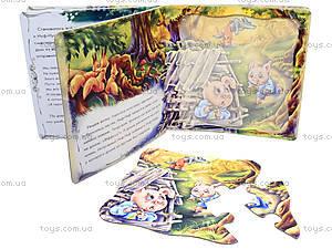 Книга со сказками «Три поросенка», А315005РА13562Р, отзывы