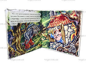 Книга со сказками «Три поросенка», А315005РА13562Р, цена