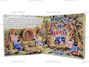Книга со сказками «Три поросенка», А315005РА13562Р, игрушки