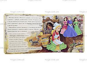Книга «Сказочный мир: Золушка», А13570Р, купить