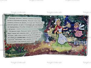 Книга «Сказочный мир: Золушка», А13570Р, фото