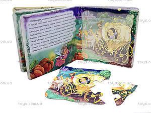 Книга «Сказочный мир: Золушка», А13570Р, цена