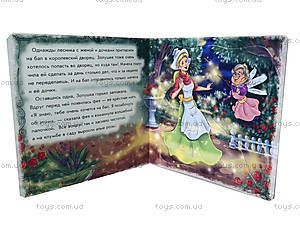 Книга «Сказочный мир: Золушка», А13570Р, игрушки
