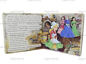 Книга «Сказочный мир: Золушка», А13570Р, детские игрушки