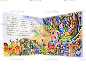 Детская книга «Трое поросят» с пазлами, А315011УА13563У, купить