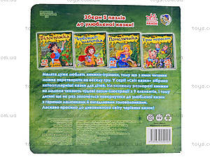 Детская книга «Трое поросят» с пазлами, А315011УА13563У, фото