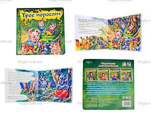 Детская книга «Трое поросят» с пазлами, А315011УА13563У, отзывы