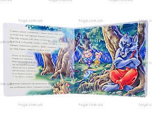 Детская книга «Трое поросят» с пазлами, А315011УА13563У, цена