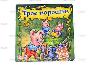 Детская книга «Трое поросят» с пазлами, А315011УА13563У, игрушки
